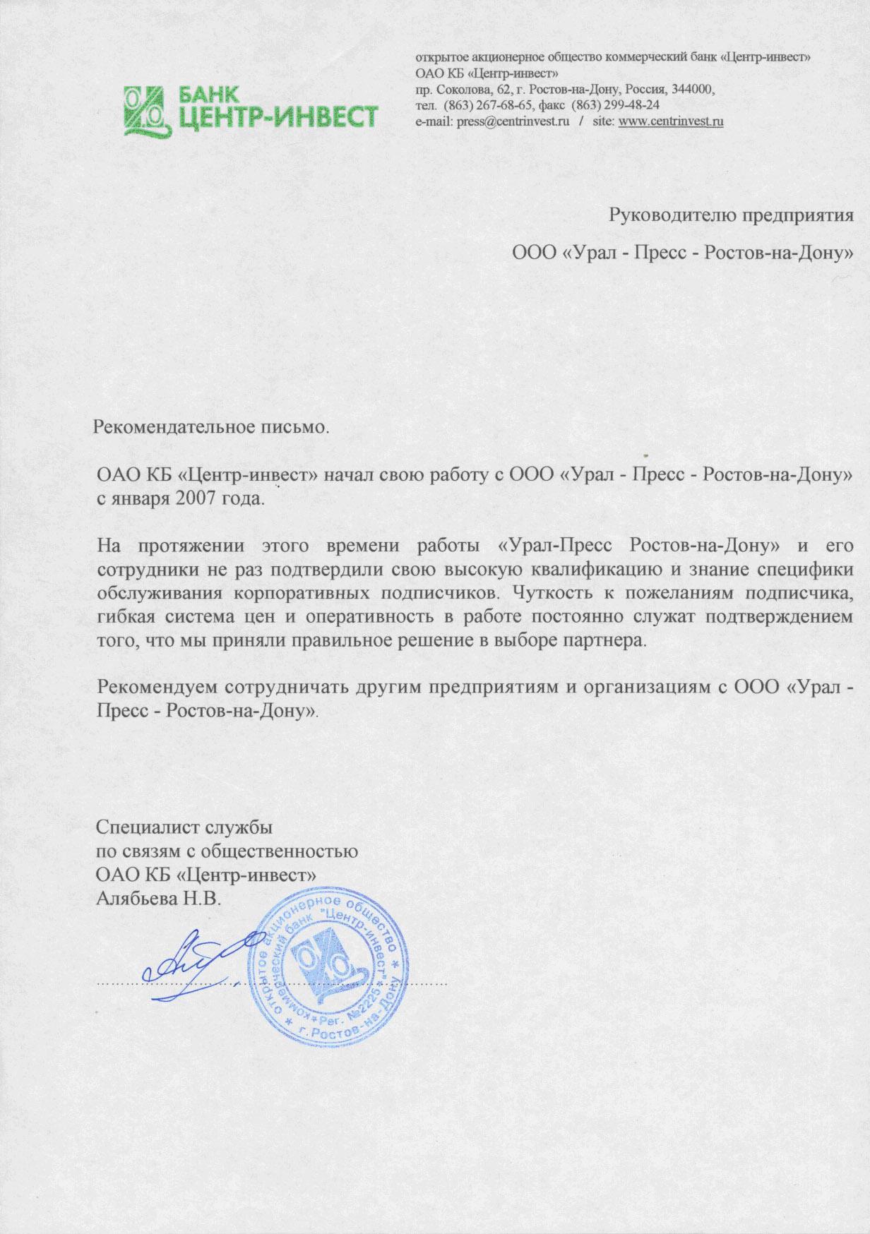 Оао обь инвест, бесплатные фото, обои ...: pictures11.ru/oao-ob-invest.html